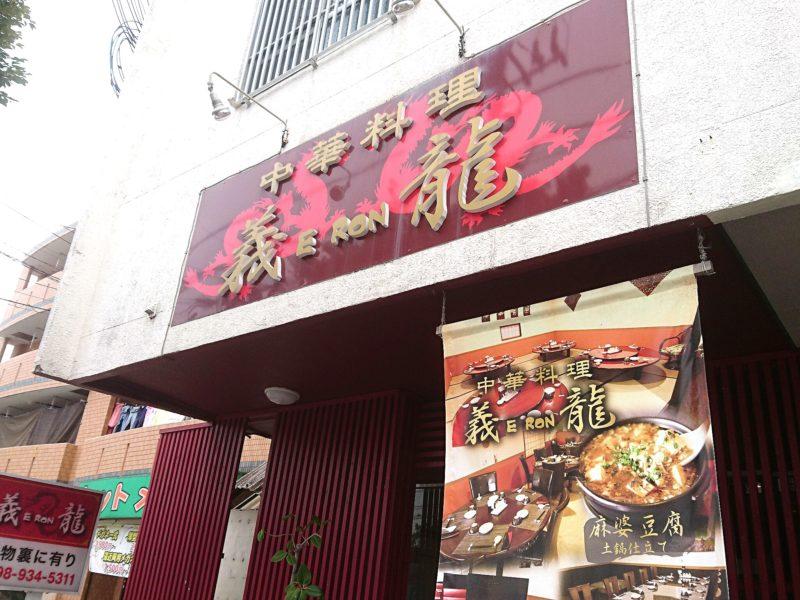 沖縄市中華料理義龍の外観