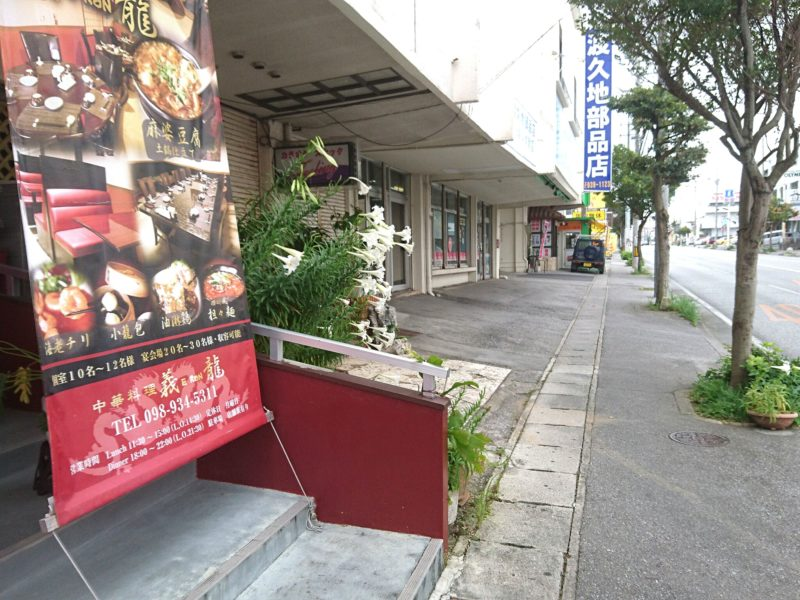 沖縄市中華料理義龍の駐車場