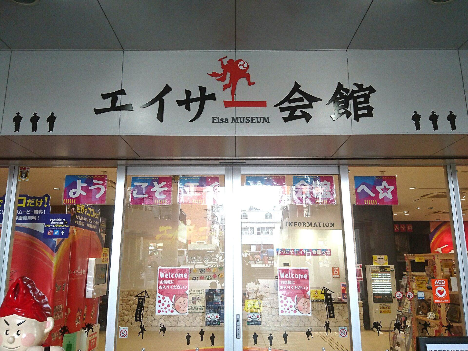 沖縄市上地コザミュージックタウン内エイサー会館