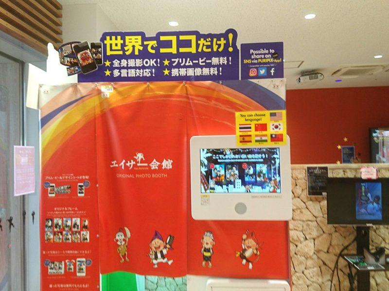 沖縄市上地コザミュージックタウン内エイサー会館のプリクラ
