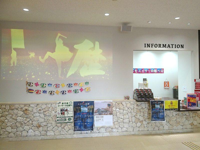 沖縄市上地コザミュージックタウン内エイサー会館のインフォメーション