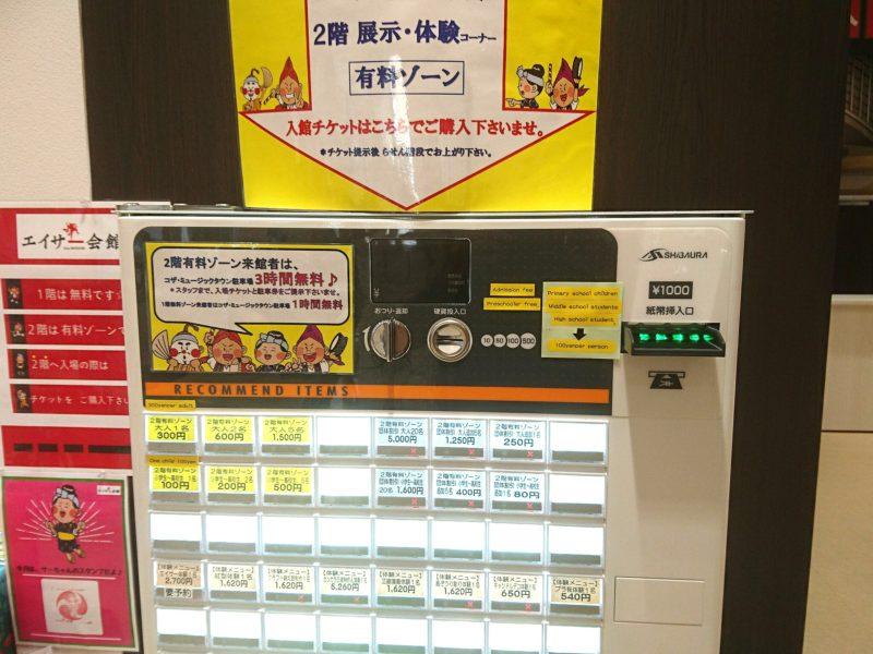 沖縄市上地コザミュージックタウン内エイサー会館のチケット販売機