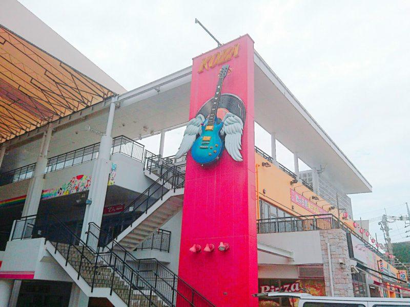 沖縄市上地コザミュージックタウン