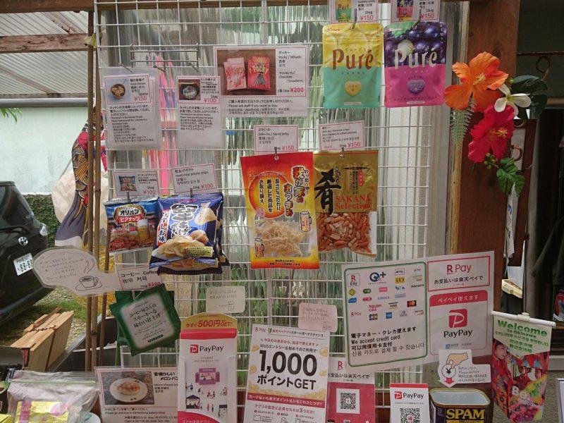 沖縄市ごーやー荘のおつまみコーナー