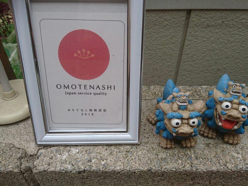 沖縄市ごーやー荘のおもてなし規格認証