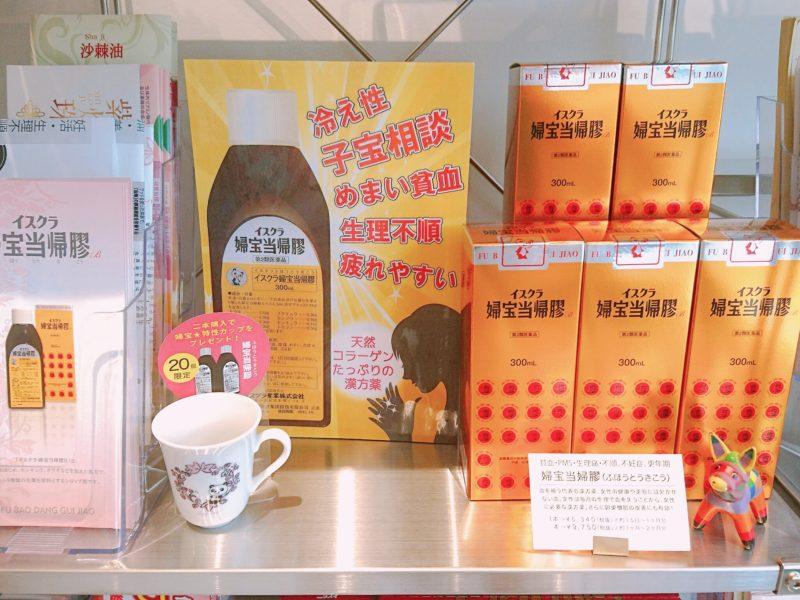 沖縄市園田SIMPLELIFE(シンプルライフ)の漢方薬