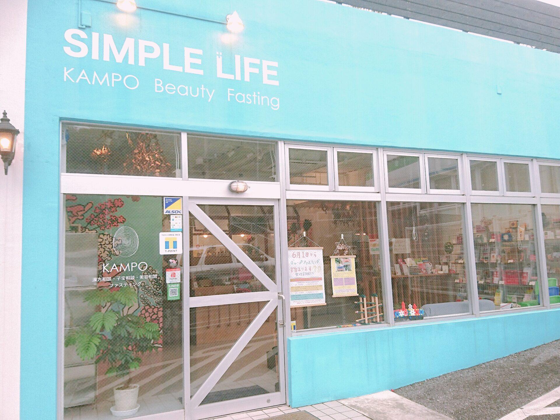 沖縄市園田SIMPLELIFE(シンプルライフ)