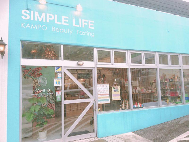 沖縄市園田SIMPLELIFE(シンプルライフ)の外観