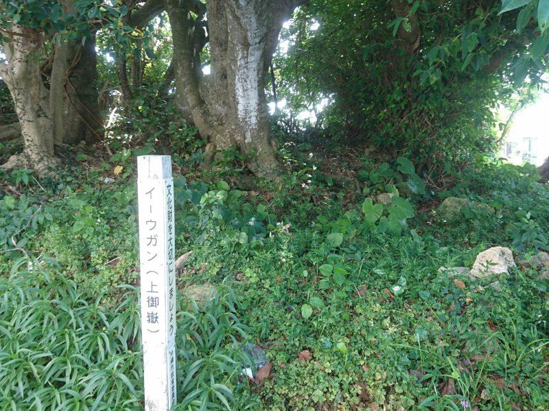 沖縄市古謝のイーウガン