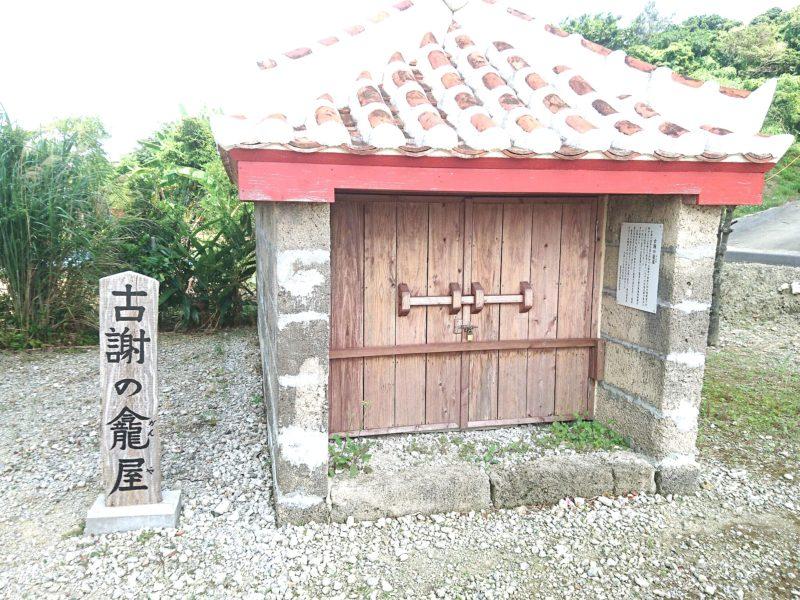 沖縄市古謝のガンヤー
