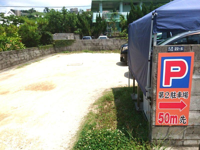 むかいや沖縄市古謝の駐車場
