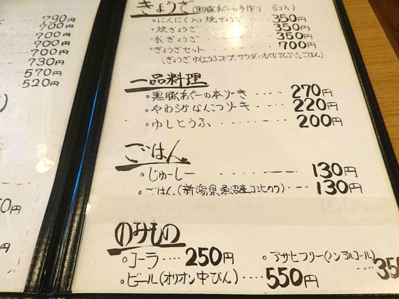 むかいや沖縄市古謝単品メニュー