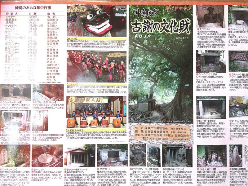 沖縄市古謝の文化財チラシ
