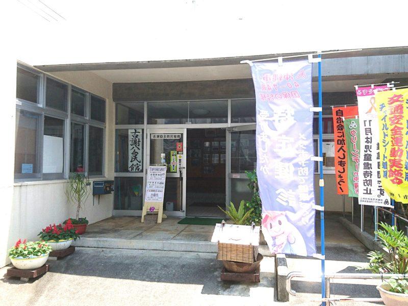 沖縄市古謝自治会の外観