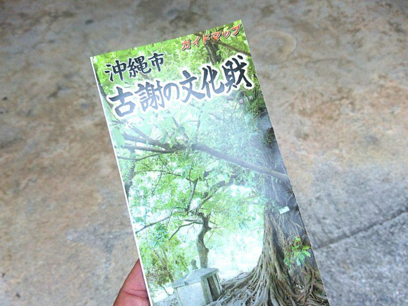 古謝の文化財チラシ
