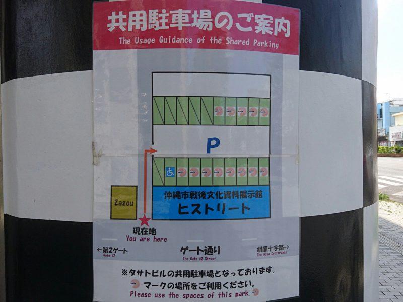 沖縄市ヒストリート駐車場案内図