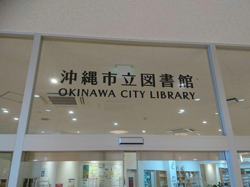 沖縄市中央沖縄市立図書館の入り口