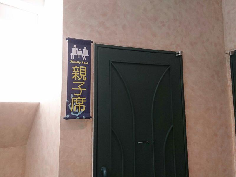 沖縄市中央沖縄市民小劇場あしびなーの親子席