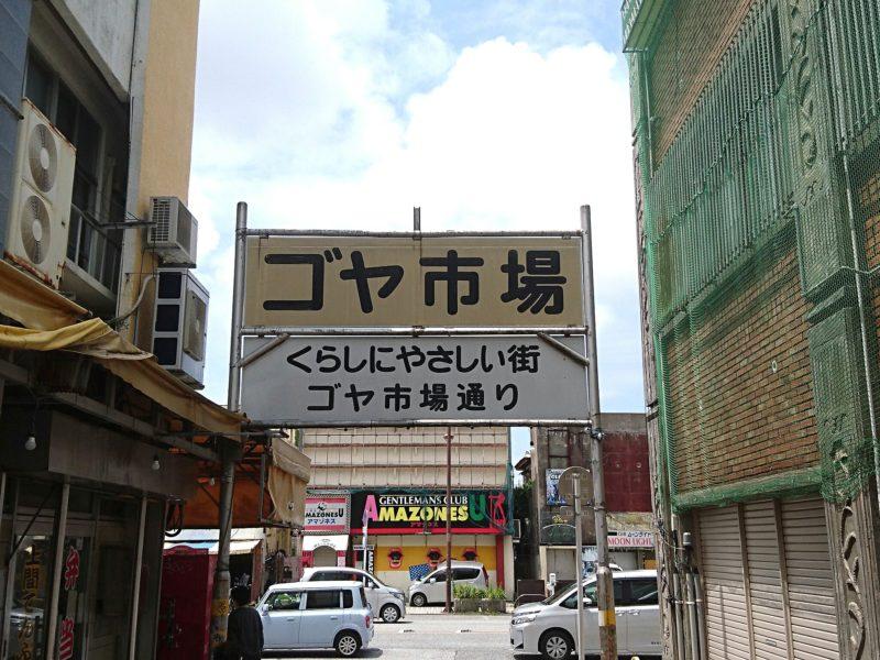 沖縄市中央ゴヤ市場の看板