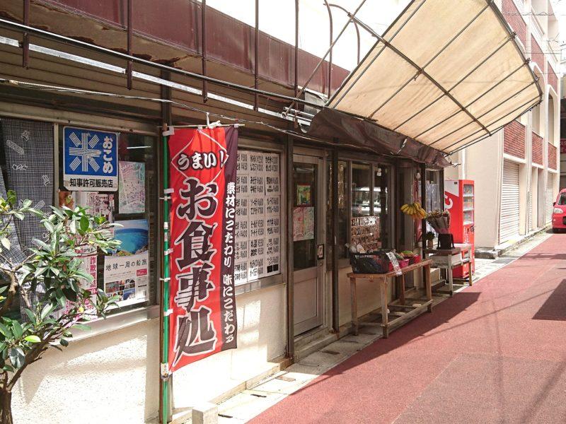 沖縄市中央上原商店の外観