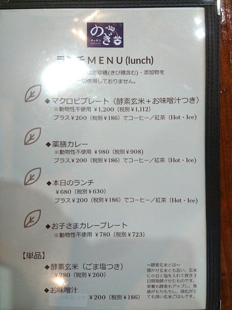 沖縄市キッチンのぎフードメニュー