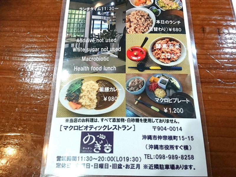 沖縄市キッチンのぎメニュー