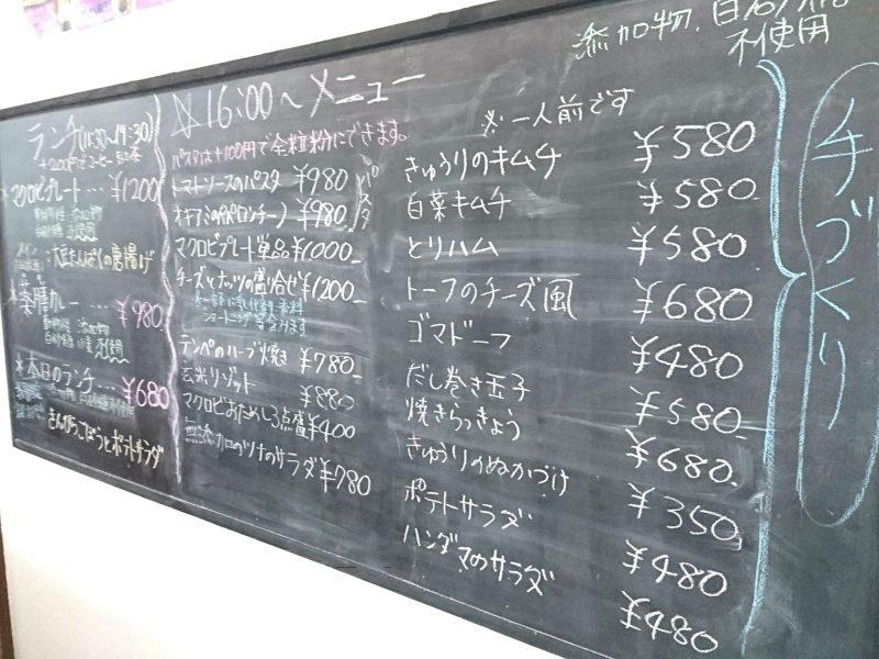 沖縄市キッチンのぎ夜のメニュー