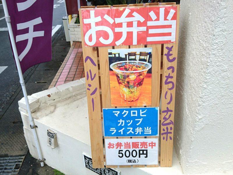 沖縄市仲宗根町キッチンのぎお弁当看板