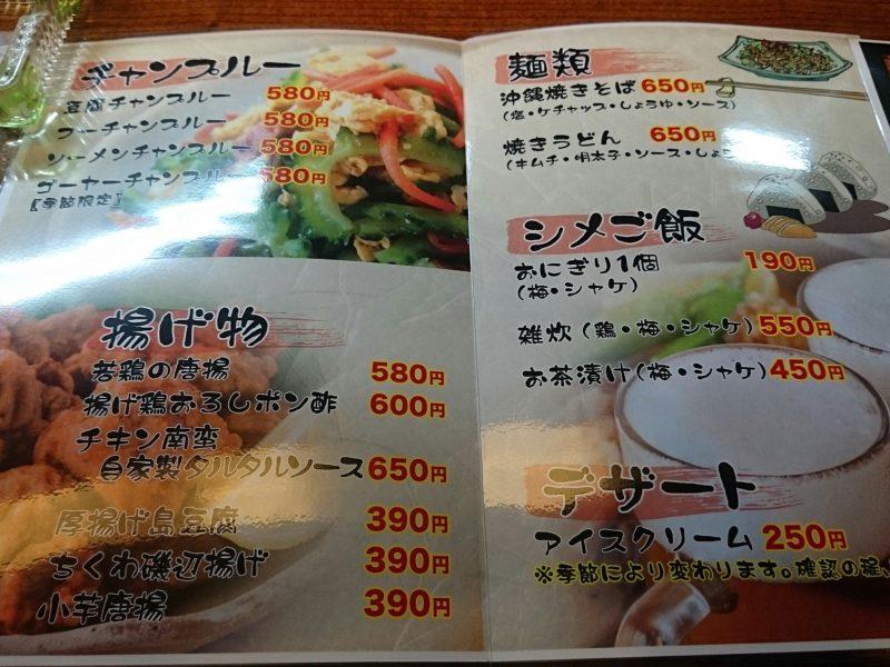 沖縄市胡屋居酒屋旬菜ま~すのフードメニュー