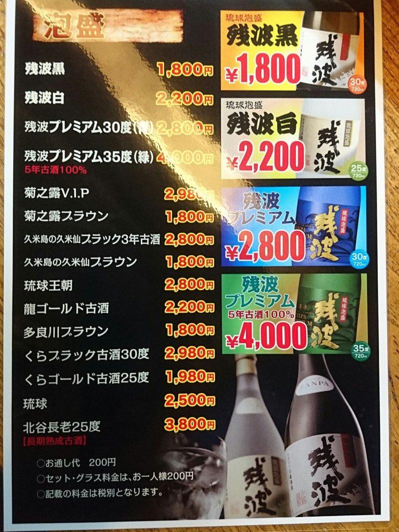 沖縄市胡屋居酒屋旬菜ま~すのドリンクメニュー