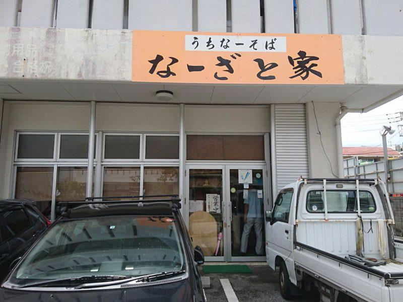 沖縄市宮里なーざと家の外観