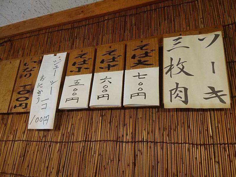 沖縄市なーざと家のメニュー