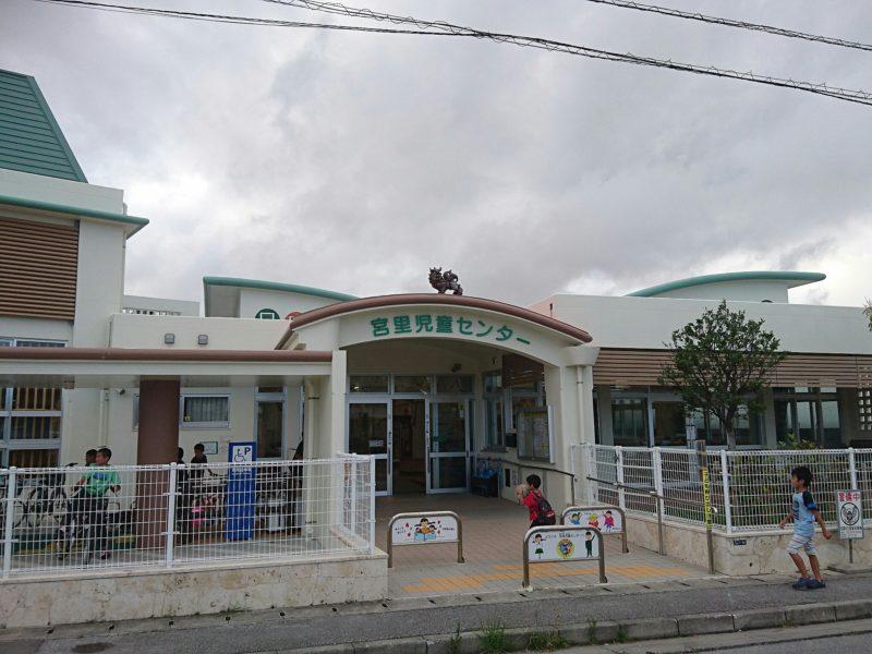 沖縄市東宮里児童センター