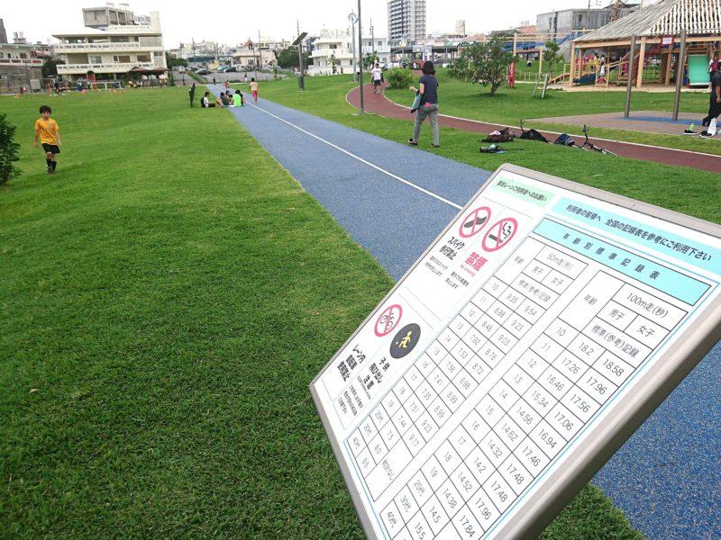 沖縄市東若夏公園の単距離コース