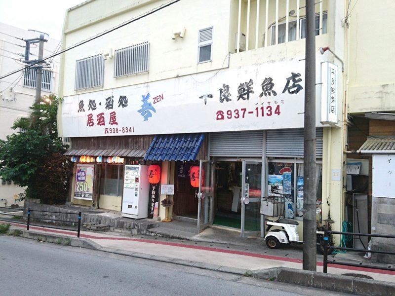 沖縄市室川平良鮮魚店