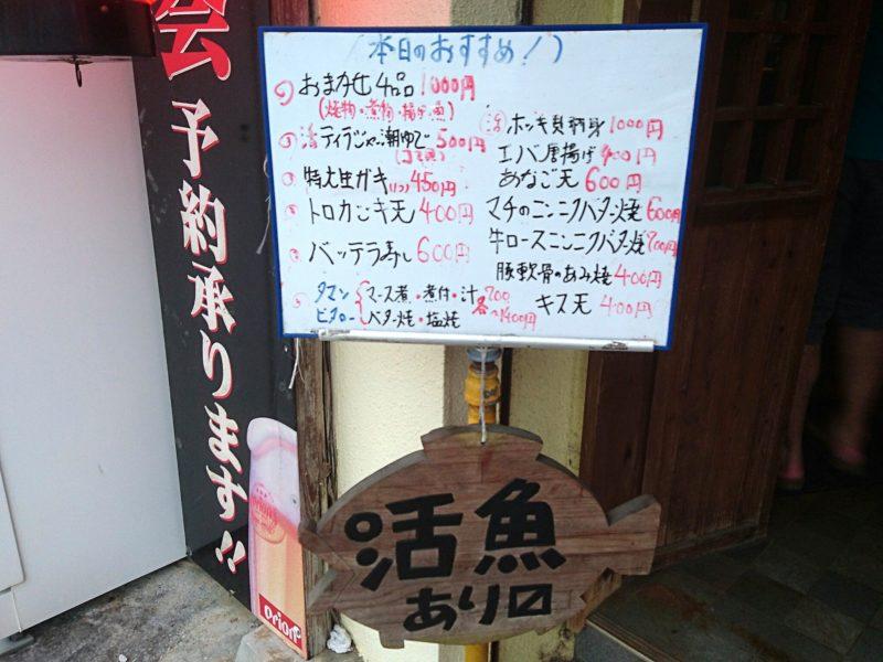 沖縄市室川居酒屋善の看板