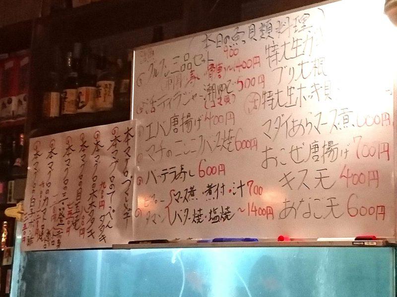 沖縄市室川居酒屋善の黒板メニュー