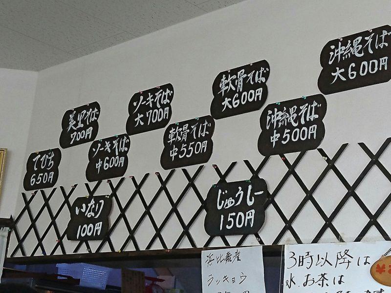 沖縄市美里そばのメニュー