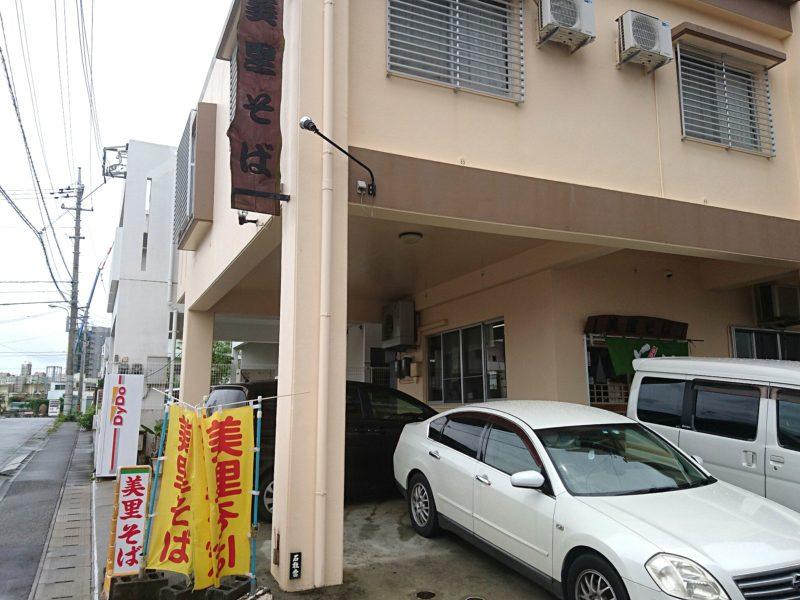 沖縄市東美里そば駐車場