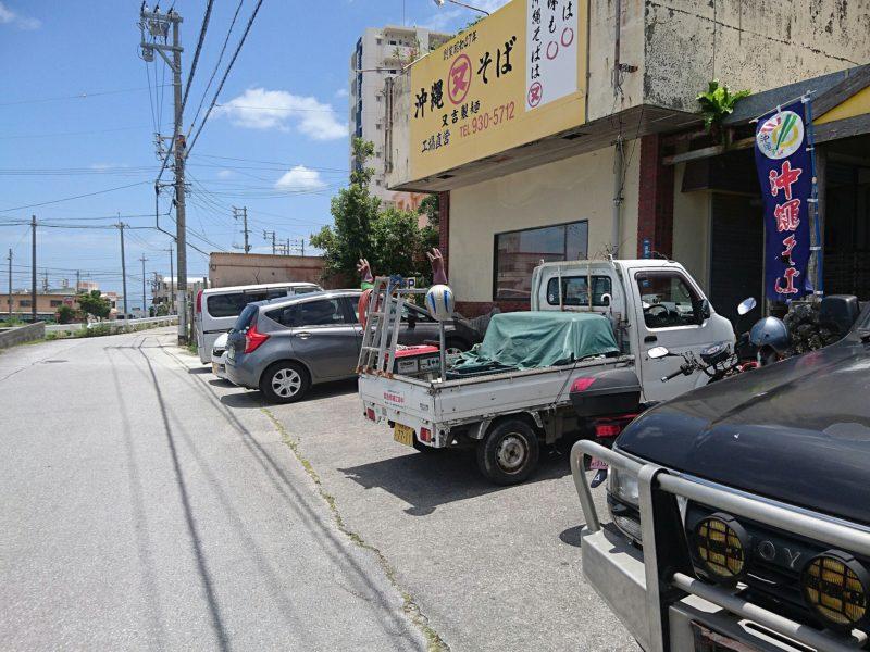 沖縄市高原又吉そばの駐車場