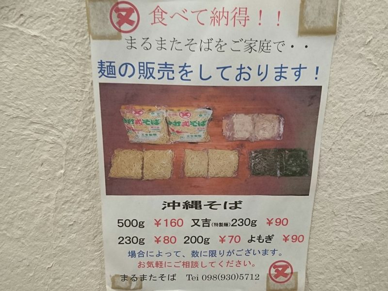 沖縄市高原又吉そばの麺販売