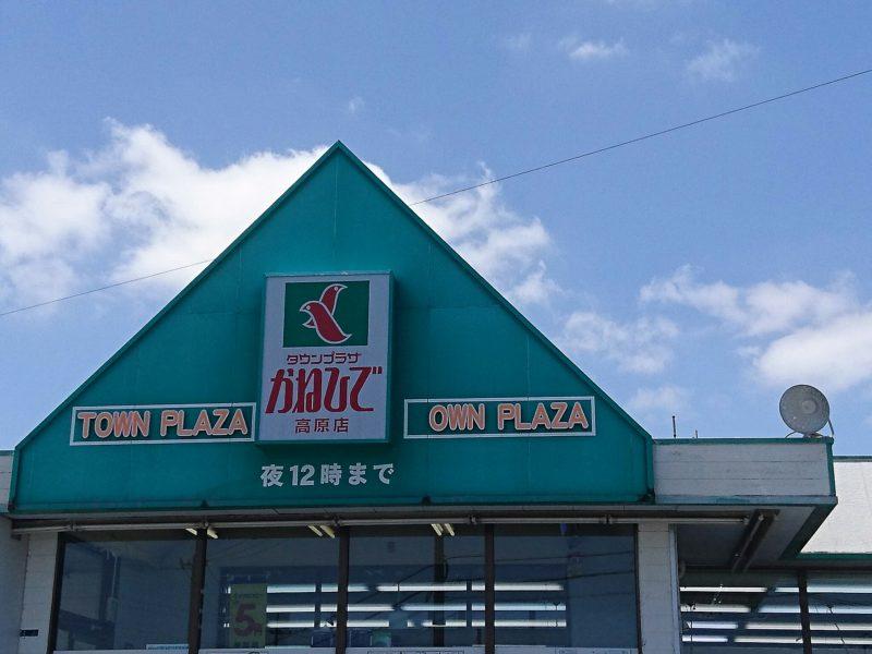 沖縄市のタウンプラザかねひで