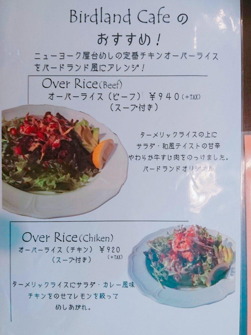沖縄市バードランドカフェのオススメメニュー