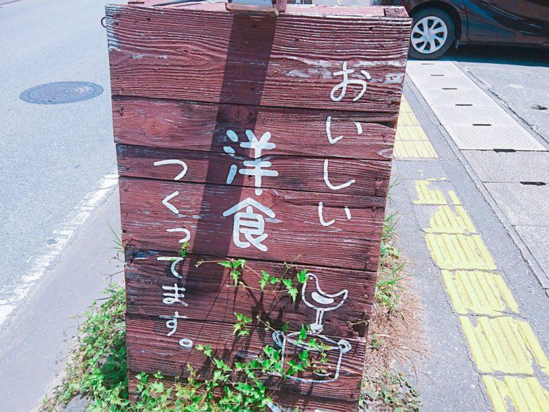 沖縄市バードランドカフェの看板