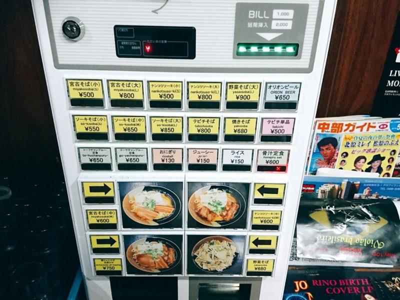 宮古そば愛沖縄市上地中の町の券売機