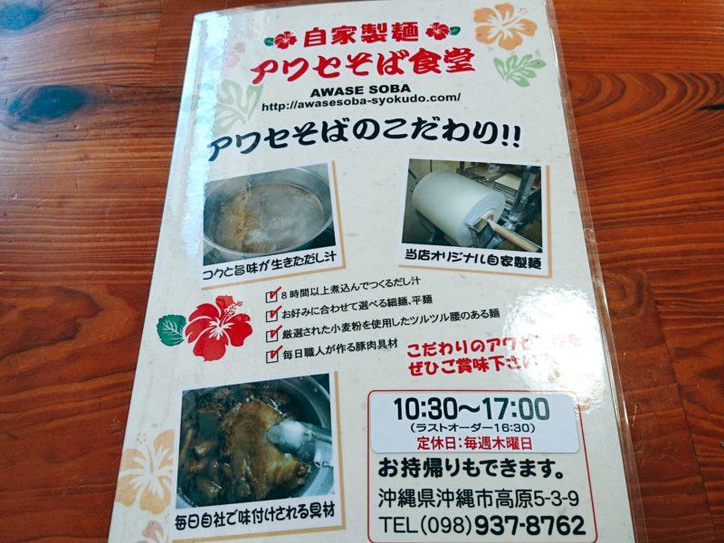沖縄市高原泡瀬アワセそばのメニュー