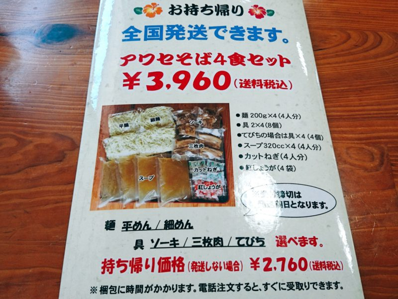 沖縄市高原泡瀬アワセそばのポスター