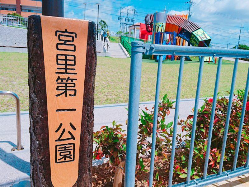 沖縄市宮里第一公園の外観