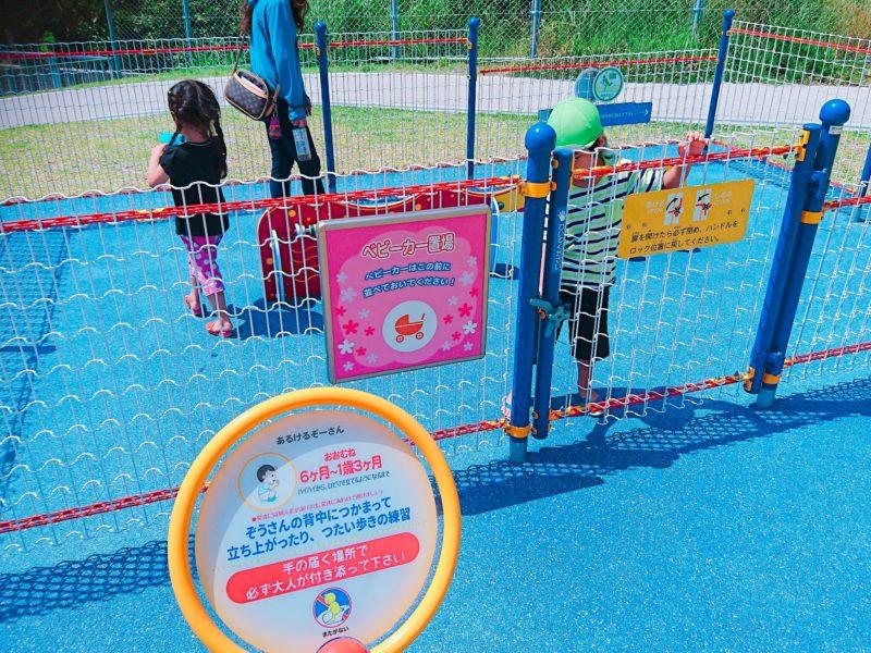沖縄市宮里第一公園の幼児向け遊具