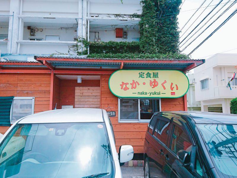 沖縄市胡屋なか・ゆくいの外観